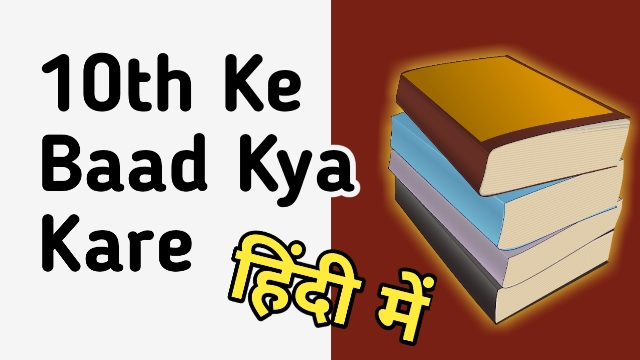 10th Ke Baad Kya Kare