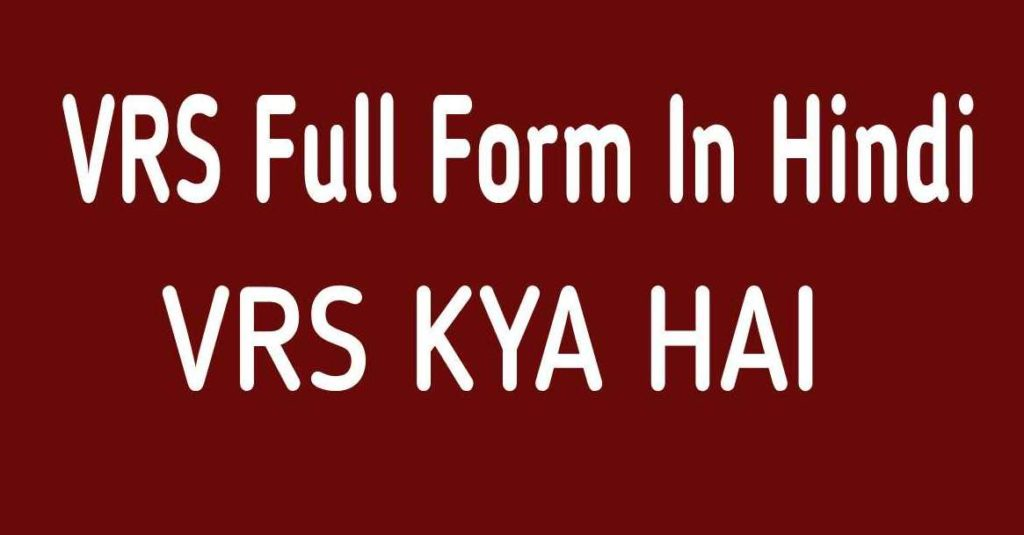 VRS Full Form In Hindi