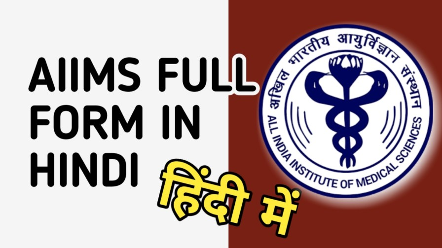 aiims full form in hindi