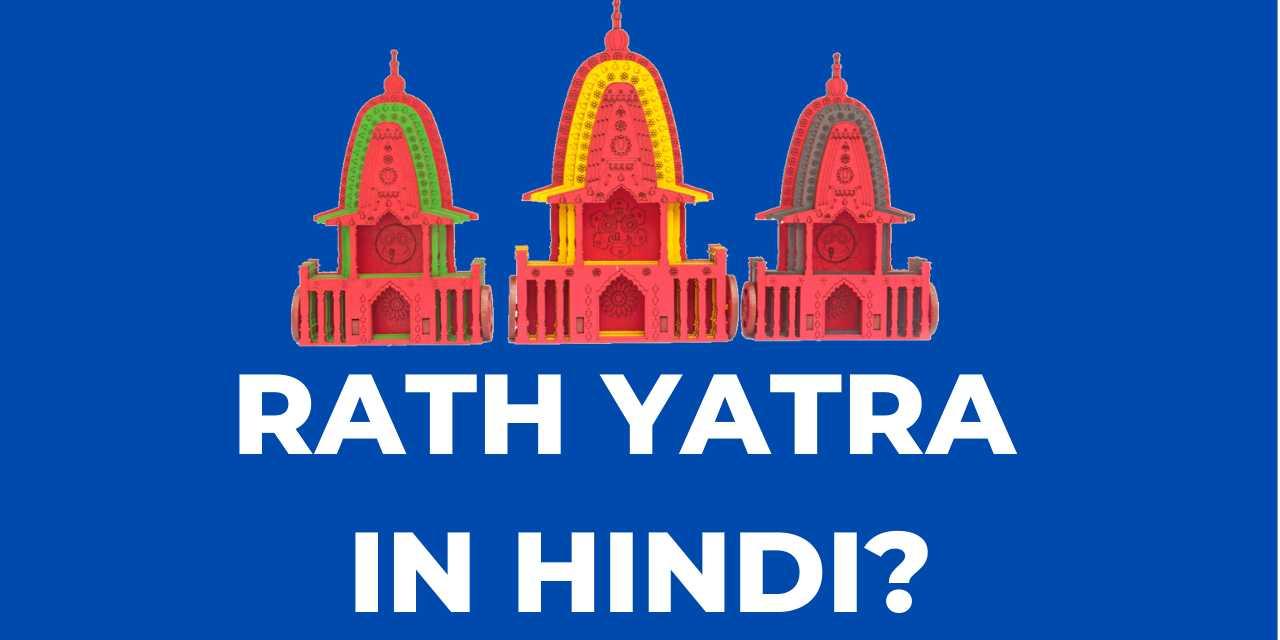 rath yatra kab hai India Me
