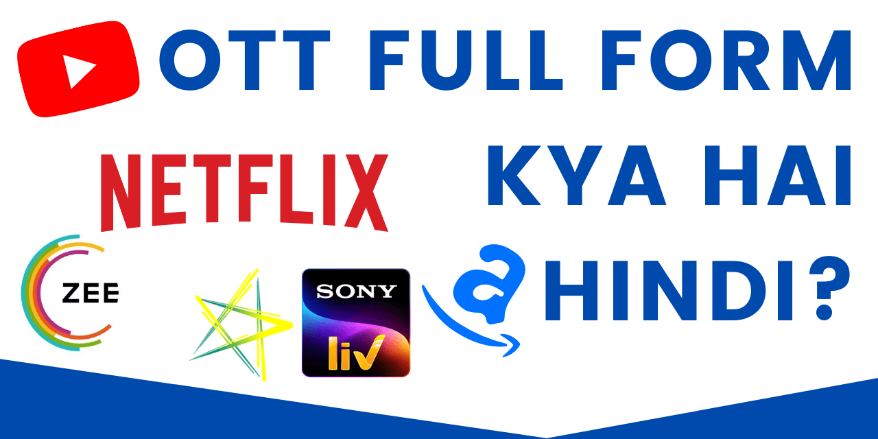 ott full form in hindi