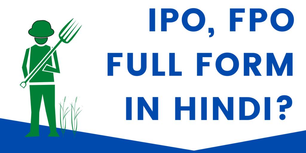 fpo full form in hindi