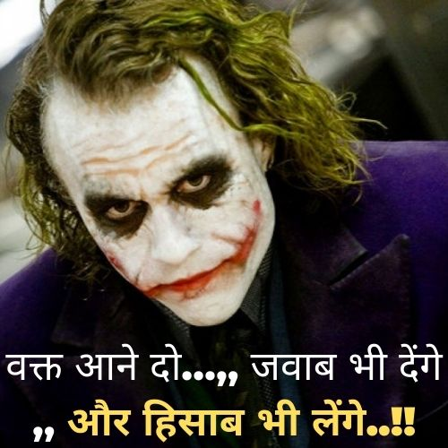 Joker Quotes In Hindi