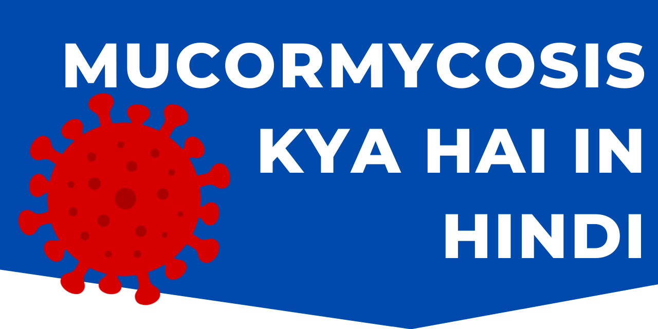 Mucormycosis Kya Hai In Hindi